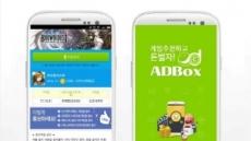 애드박스, 인기작 '브라운더스트' 신규 캠페인 추가