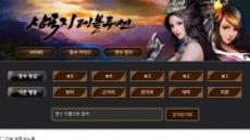 '삼국지 레볼루션 헝앱', 장수 도감 오픈 기념 이벤트 개시