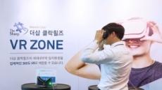 포스코건설, 필리핀 '더샵클락힐즈' 해외 최초 프로젝트에 VR 분양마케팅 전격 도입