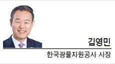 [경제광장-김영민 한국광물자원공사 사장]지속가능 성장을 위한 광업계의 함성