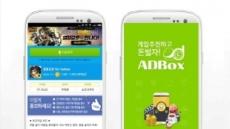 '애드박스', '열혈강호 for Kakao' 캠페인 추가