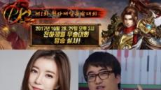 'PK 온라인' 천하제일 무술대회 주말 헝그리앱TV 생중계