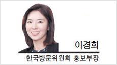 [기고-이경희 한국방문위원회 홍보부장]처음 맞는 손님에게 진심 전하기