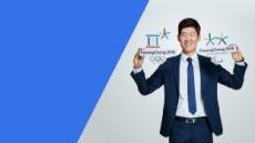"""평창올림픽 경제적 효과 10년간 최대 65조원…""""삿포로 솔트레이크 덤벼"""""""