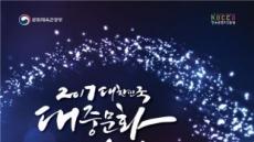 2017 대중문화예술상, 남진 박근형 윤여정 이경규 문화훈장 수상 영예