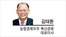 [기고-김태환 농협경제지주 축산경제대표이사]'한우의 날', 한우 더욱 사랑받는 계기 되길
