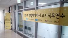 """""""체험해보니 이해가 쏙쏙"""" … '2017 게임리터러시 교사 직무연수' 개시"""