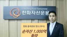 한화자산운용 '한화중국본토펀드' 3년 수익률 111.24%, 순자산 1000억원 돌파