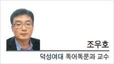 [광화문 광장-조우호 덕성여대 독어독문과 교수]경제와 부동산 정책의 성공을 거두는 방법