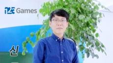 """[와이드인터뷰-123게임즈 신동준 대표]""""HTML5 기반 게임으로 모바일 시장 연착륙 도전"""""""