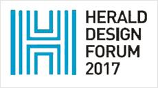"""[2017 헤럴드디자인포럼] """"시간이 가고 기술이 발달해도 디자인의 지향점은 같다"""""""
