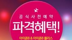 """'아이폰8' 사전예약, 11월 2일 종료 … """"PS4, 아이패드 등 사은품 받아가세요"""""""