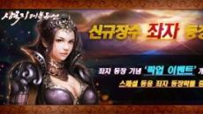 '삼국지 레볼루션', 신규 장수 '좌자' 업데이트 단행