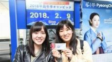 평창동계올림픽 G-100 기념 방문위, 日 하네다공항 홍보관
