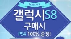 갤럭시S8, 아이폰8, 아이폰7 구매 시 사은품 'PS4' 제공