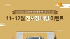 쌍용차, G4 렉스턴 유라시아 에디션 출시 기념 이벤트 실시