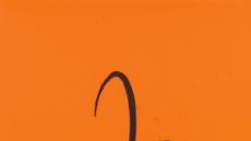 형광캔버스에 유려한 초서체…'문자산수' 유승호의 실험
