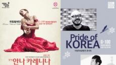[공공연한 이야기] '하나된 열정' 평창올림픽, '문화'로 먼저 맛보다
