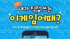게임 추천 어플 '찌', 리뷰 작성자에게 '구글 기프트카드' 제공