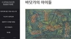 위작 논란작품 버젓이…'진품 둔갑'할까 두렵다