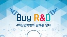 기술사업화 축제의 장, '2017 대한민국 기술사업화 대전' 개최