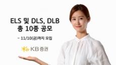 KB증권 ELSㆍDLSㆍDLB 등 파생상품 10종 판매