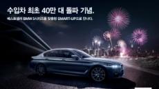BMWㆍMINI 누적판매 40만대 돌파…특별 금융 프로모션 진행