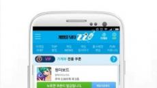 찌, 신작 모바일게임 '원더보드' VIP 쿠폰 지급