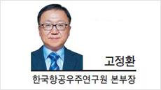 [특별기고-고정환 한국항공우주연구원 본부장] 발사체 기술 확보, 우회로는 없다