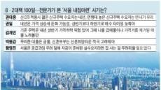 """""""집값조정 온다…내집 장만 기다려라"""""""