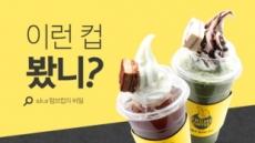 텀브커피, 특허받은 올인원컵으로 카페창업 경쟁력 확보
