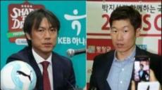 홍명보·박지성 긴급수혈…축구협회 16일 새 집행부 출범