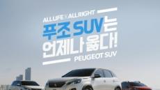 푸조, 'All Life X All Right' 푸조 SUV 캠페인 실시