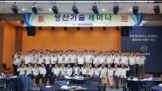 """쌍용차, 2017 생산기술 세미나 개최…""""연구개발 분위기 조성해 최고의 제품 만들 것"""""""