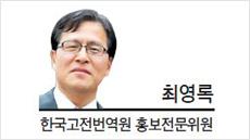 [헤럴드 포럼-최영록 한국고전번역원 홍보전문위원] '승정원일기'전문 번역인력이 없다?