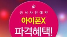 '아이폰X' 사전예약, 사은품 '아이패드' 200대 추가 확보