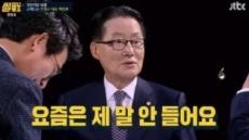 """'썰전' 박지원 """"안철수, 요즘엔 내 말 안듣는다"""""""