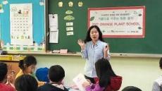 ING생명, 초등학교서 환경교육