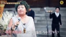 """가수 인생 30년 장미화 """"전 남편 빚100억 갚고 살았다"""""""