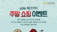 KB증권 able 체크카드 주말 쇼핑 이벤트 실시
