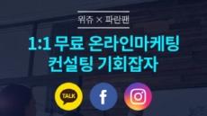 쇼핑몰 창업 커뮤니티 위쥬, '1대1 무료 온라인 마케팅 컨설팅'  실시