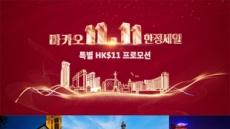 11월 11일, 샌즈 리조트 마카오 호텔 특가 예약 진행