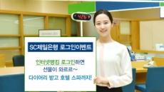 SC제일은행, 모바일앱 '셀프뱅크' 로그인만 해도 경품 제공