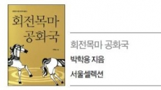 """""""회전목마의 등에서 내려오라""""…언론계 논객의 쓴소리"""