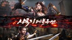 모바일 RPG '삼국지 레볼루션' 사전예약 진행