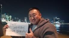 마동석 '부라더' 100만 돌파 기념 인증샷 공개