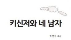 증권맨이 본 북핵해법의 실마리는…'키신저'