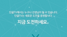 새로운 플랫폼으로 지식공유경제 창출… 캠버스, 단골TV 론칭