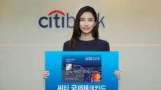 씨티銀, 국제체크카드 발급ㆍ사용시 커피 4잔 쿠폰 제공