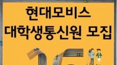 현대모비스, 대학생 통신원 공개모집…車 콘텐츠 제작